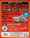 【在庫有・ゆうメールで送料無料】 OSS 単車カバーがマフラー熱に強くなる 耐熱・遮熱 溶けない カバーパッド
