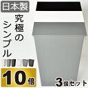 日本製 kcud クード シンプル 3個セット スリム ワイド ゴミ箱 ごみ箱 ダストボックス ふた付き おしゃれ 分別 45L可 45リットル可 キッチン インテリア雑貨 北欧 かわいい デザイン 生ごみ オムツ 見えない キャスター 収納 カウンター 3分別 スクエア 岩谷マテリアル