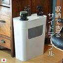サイドテーブル 収納 特典付き ゴミ箱 プラスチック 白 ホワイト 日本製 キャスター付