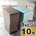 日本製 kcud30 クード スリムペダル 3個セット ゴミ箱 ごみ箱 ダストボックス ふた付き おしゃれ 分別 45L可 45リットル可 スリム ペダル キッチン インテリア雑貨 北欧 リビング くずかご かわいい デザイン 生ごみ オムツ 見えない キャスター 2分別 岩谷マテリアル