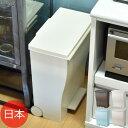 【ポイント最大29倍】 ゴミ箱 日本製 kcud クード ワ...