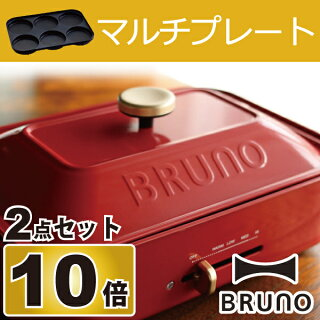 BRUNOブルーノコンパクトホットプレート電気プレート
