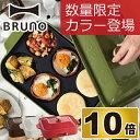 BRUNO コンパクトホットプレート たこ焼き器 おしゃれ 電気プレート 焼き肉 たこ焼き グリル