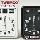 TWEMCO トゥエンコ RC-12A 電波時計 パタパタ式 パタパタクロック 掛け時計 壁掛け時計 掛時計 壁掛時計 デジタル アナログ おしゃれ インテリア雑貨 北欧 ブランド 贈り物 ギフト 人気 おすすめ シンプル 白 黒 ホワイト ブラック ラジオコントロール