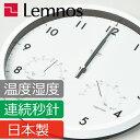 タカタレムノス Lemnos Air clock LC09-11W 掛け時計 掛時計 壁掛け時計 壁掛時計 電波時計 おしゃれ インテリア雑貨 北欧テイスト アンティーク調 デザイン リビング 音がしない 連続秒針 ブランド レトロ 温度計 湿度計 温度湿度計 かわいい 大型 モダン 日本製