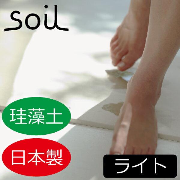 日本製 soil バスマット ライト light お風呂マット 珪藻土 大判 大きい おし…...:monogallery:10002381