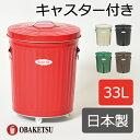 日本製 OBAKETSU 33L カラー キャスター付き オバケツ ゴミ箱 ごみ箱 ダストボックス ふた付き おしゃれ 分別 屋外ゴミ箱 45L可ゴミ箱 45リットル可ゴミ箱 スリムゴミ箱 キッチンゴミ箱 インテリア雑貨 北欧テイスト リビングゴミ箱 かわいいゴミ箱 生ごみゴミ箱 デザイン
