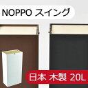 日本製 NOPPO ゴミ箱 ごみ箱 ...