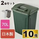 日本製 SP ハンドル付ダストボックス 70L 2個セット ゴミ箱 ごみ箱 ダストボックス ふた付き おしゃれ 分別 屋外 70L可 70リットル可 スリム キッチン インテリア雑貨 北欧 リビング くずかご かわいい デザイン 日本製ごみばこ 蓋付き フタ付き アスベル