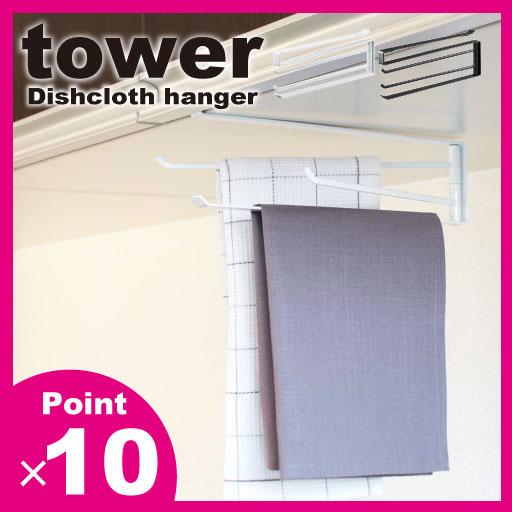 戸棚下布巾ハンガータワーtowerタオルハンガータオルホルダータオル掛けタオル干し吊り戸棚下スリム収