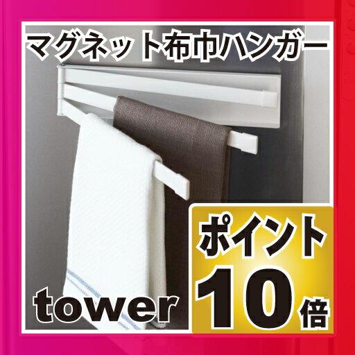 マグネット布巾ハンガーtowerタワーキッチンツールおしゃれ布巾ハンガーインテリア雑貨布巾ハンガー布