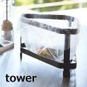 水切りネットをかぶせるだけ タワー tower 三角コーナー シンク おしゃれ 角 三角コーナーいらず キッチンツール キッチングッズ キッチン雑貨 ゴミ箱 ごみ箱 ダストボックス スリム