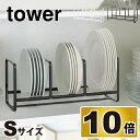 tower ディッシュラック S タワーワイド ディッシュラック ディッシュスタンド ディッシュストレージ 皿立て 皿たて おしゃれディッシュラック おしゃれデ...