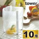 ポリ袋エコホルダー tower タワー 三角コーナー 三角コーナーいらず ゴミ箱 ごみ箱 ダストボッ