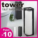 トイレットペーパーホルダー タワー tower トイレットペーパースタンド トイレットペーパーストッカー ペーパーホルダー ストッカー 収納 トイレ収納 カバー...