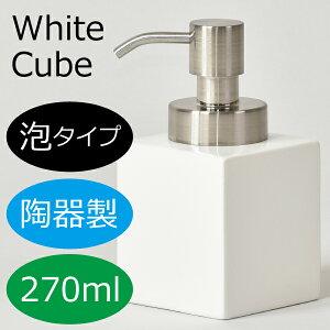 ホワイト キューブ ディスペンサー ハンドソープボトル キッチン ソープボト