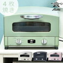 【ポイント最大27倍】 トースター オーブントースター オリジナルレシピ付 おしゃれ 4
