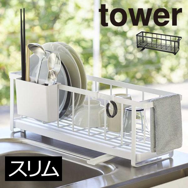 山崎実業 ディッシュスタンド  タワーワイド