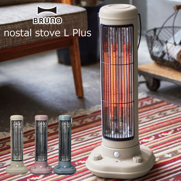 BRUNO ノスタルストーブLプラス BOE038 カーボンファンヒーター 電気ストーブ カーボンファンヒーター 暖房器具 遠赤外線 人感センサー 速暖 ファン スリム 暖炉 軽量 タイマー スポット暖房 レトロ おしゃれ インテリア雑貨 北欧テイスト ブルーノ Nostal Stove L Plus