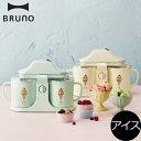 BRUNO デュアルアイスクリームメーカー シャーベット ジ...