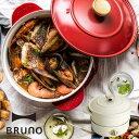 【ポイント最大25倍】 BRUNO ブルーノ グリルポット グリル鍋 電気鍋 調理鍋 電気調理