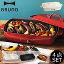 【ポイント最大34倍】 BRUNO ホットプレート グランデサイズ 4点セット セラミックコート仕切...