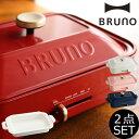 【ポイント最大25倍】 BRUNO コンパクトホットプレート 2点セット セラミックコート鍋