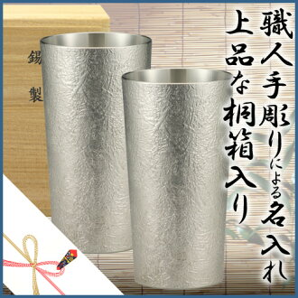 Osaka Tin with tumbler katarai (large) past birthday gifts / gifts / celebrations / /