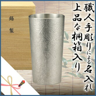 ★ ★ ★ coasters with a (single) ★ Osaka Tin with tumbler katarai (large) Tin tumbler made of Tin products beer name, sake Cup Tin tumbler Tin with Caddy Shuki / / birthday present gift celebration