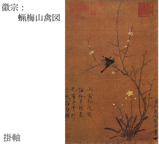 徽宗の画像 p1_34