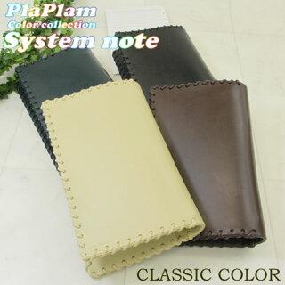 【PlaPlam/プラプラム】バイブルサイズシステム手帳(クラシックカラー)