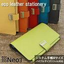 Ecoleather-binderm