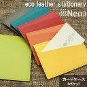 Ecoleather-cardcase