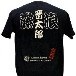 阪神タイガース グッズ<strong>藤浪晋太郎</strong>選手 漢字Tシャツ ドライメッシュで新登場!