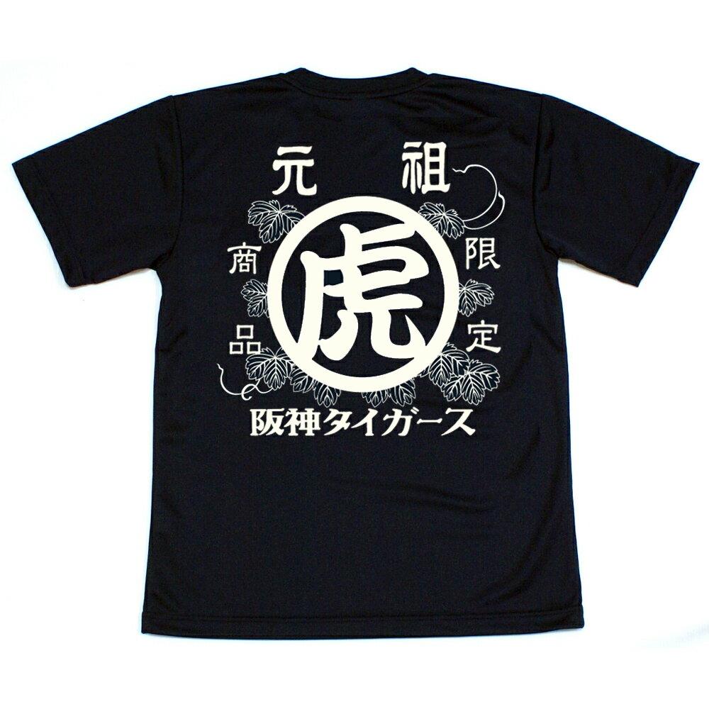 阪神タイガース 球団承認グッズ元祖虎Tシャツドライメッシュ 大人気商品