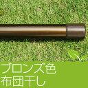 物干し竿 布団干し用 物干しざお 40パイ×3.5mブロンズ色 錆びない極太(日本製・自社工場製造物干し竿)