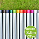 物干し竿 組み立て式 1本竿 3.5m サビない アルミ物干し 32パイ 長さ 3.5m シルバ色 2本 キャップの色が選べる 屋外 ベランダに最適な..