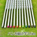 ハンガー掛け付き 3.5mと長くても丈夫な 組立て式の1本物の物干し竿 サビない アルミ物干し 太さ32パイ×3.5mシルバ色 キャップの色が選..