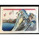 木版画 浮世絵 箱根 湖水図 歌川広重 東海道五拾三次 アダチ版画 高級和紙