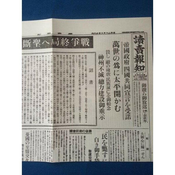 ポツダム宣言受諾 終戦の詔書 昭和20年8月15...の商品画像
