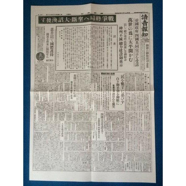 ポツダム宣言受諾 終戦の詔書 昭和20年8月1...の紹介画像2