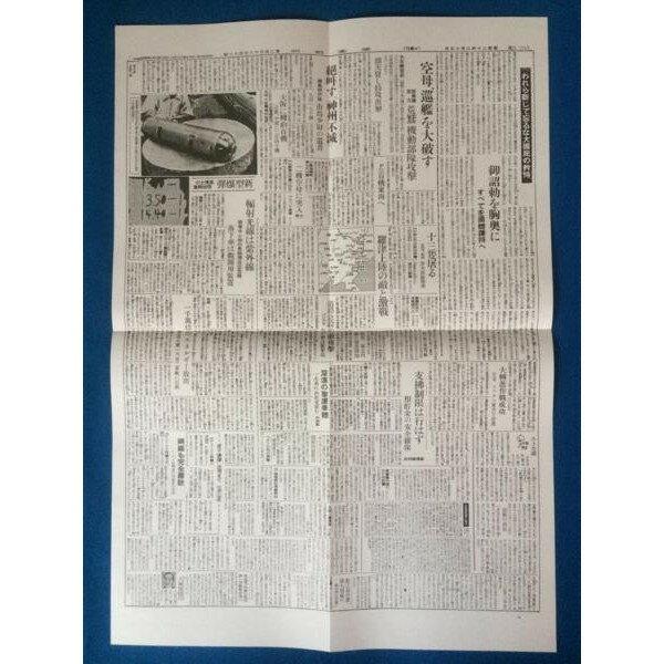 ポツダム宣言受諾 終戦の詔書 昭和20年8月1...の紹介画像3
