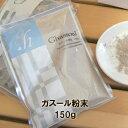 ナイアード ガスール 粉末 150g クレイパック 【定形外郵便発送可】