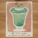 森野美紗子(もりのみさこ)ひとやすみカフェシリーズポストカード秘島ソーダ