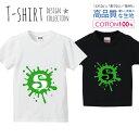 アルファベット S グリーン 緑色 おしゃれデザイン Tシャツ キッズ かわいい サイズ 90 100 110 120 130 140 150 160 半袖 綿 100 透けない 長持ち プリントtシャツ コットン 5.6オンス ハイクオリティー 白Tシャツ 黒Tシャツ ホワイト ブラック