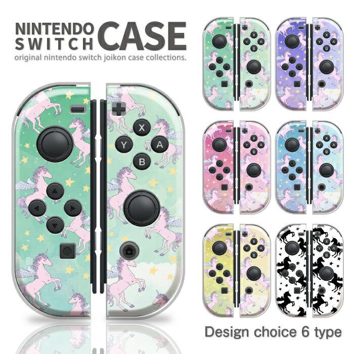 ニンテンドースイッチ用ケース 任天堂 スイッチ カバー ケース ゆめかわ ユニコーン 宇宙 デザイン かわいい Nintendo switch用カバー 送料無料