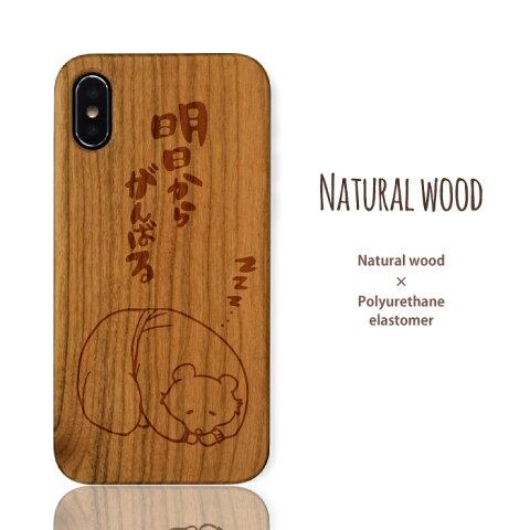 スマホケース ウッドケース 木製 iPhone x ケース iPhone8 iPhone8 plus iPhone 7 iPhone 7 plus アイフォンテン対応 熊柄 クマ くま 冬眠 明日からがんばる