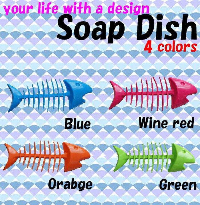 ソープディッシュ フィッシュ インテリア雑貨 ソープディッシュ ソープホルダー 石鹸置き …...:monomi-no:10000024