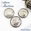 【メタルボタン】【24mm】ブレザーやジャケットに♪高級メタルボタン エンブレム 金属製ボタン 銀色【1個】/手芸/英国/ブリティッシュ/ブレザー/ジャケット/制服