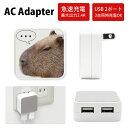 No12 Capybara ACアダプタ 2台同時充電可能 USB 2ポート搭載 アダプター 2.4A スマホ タブレット タップ 充電器 アダプタ 充電アダプター iPhone Android スマートフォン カピバラ アニマル 動物 フォト かわいい d:eve